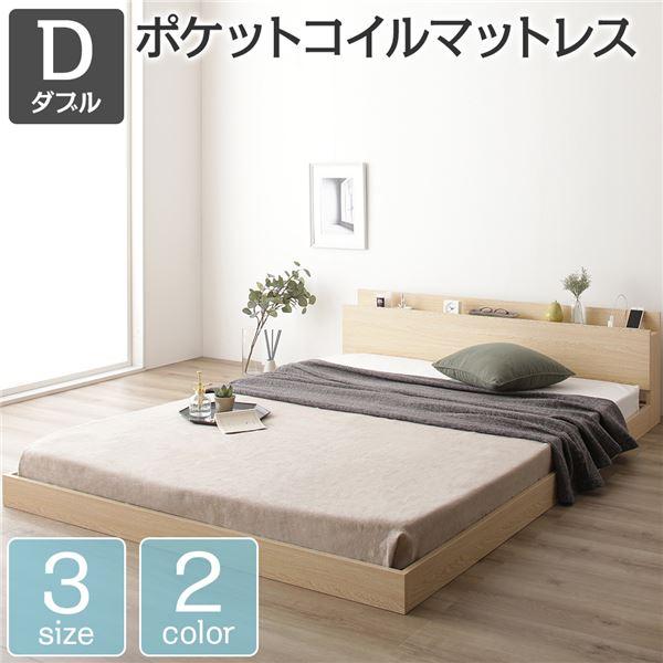 インテリア・寝具・収納 ベッド フレーム・マットレスセット 関連 ベッド 低床 ロータイプ すのこ 木製 棚付き 宮付き コンセント付き シンプル モダン ナチュラル ダブル ポケットコイルマットレス付き