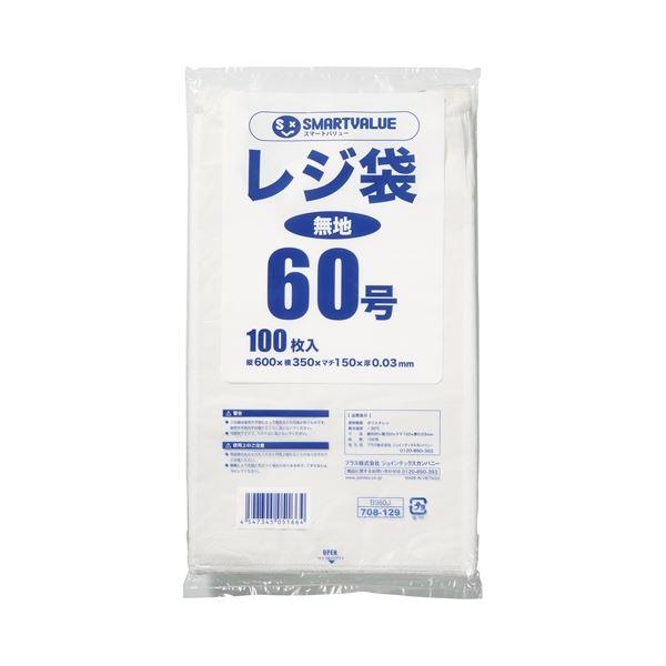 生活 雑貨 通販 (まとめ) スマートバリュー レジ袋 60号 100枚 B960J【×10セット】