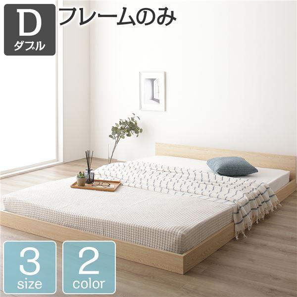 ベッド・ソファベッド フロアベッド・ローベッド 関連 ベッド 低床 ロータイプ すのこ 木製 一枚板 フラット ヘッド シンプル モダン ナチュラル ダブル ベッドフレームのみ