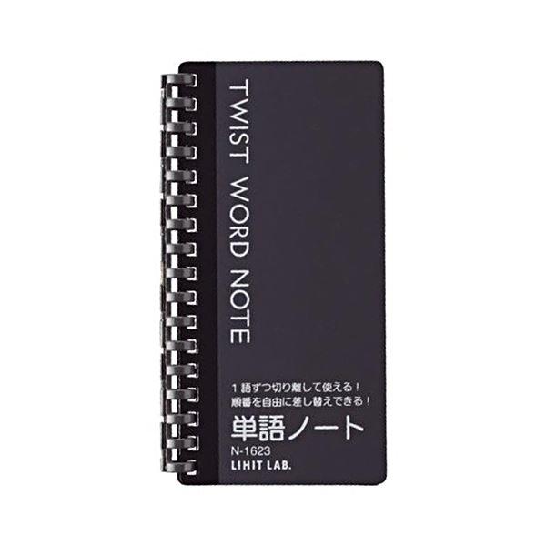 ノート・レポート紙関連 (まとめ) ツイストワードノート148×77mm 黒 方眼罫 20枚 N-1623-24 1冊 【×30セット】