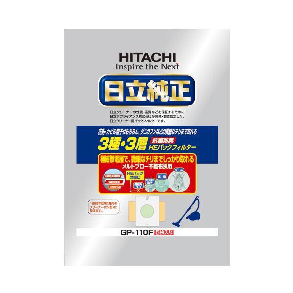 生活掃除機・クリーナー 関連 (まとめ買い)純正紙パック抗菌防臭3種・3層HEパックフィルター GP-110F 1パック(5枚)【×5セット】