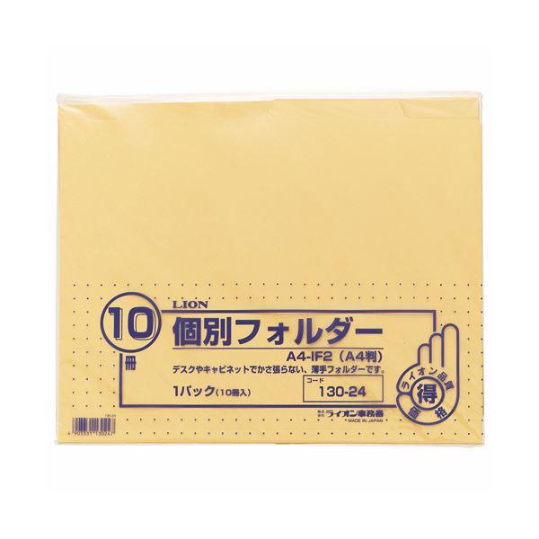 収納用品 マガジンボックス・ファイルボックス 関連 (まとめ)個別フォルダーエコノミータイプ A4 クリーム A4-IF2 1パック(10冊) 【×10セット】