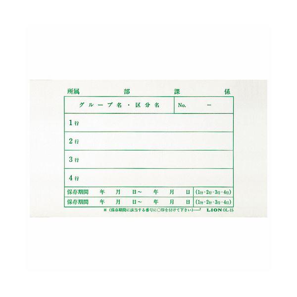 収納用品 マガジンボックス・ファイルボックス 関連 (まとめ) 文書保存箱ラベルタテ180×ヨコ240mm OL-15 1パック(40枚) 【×5セット】