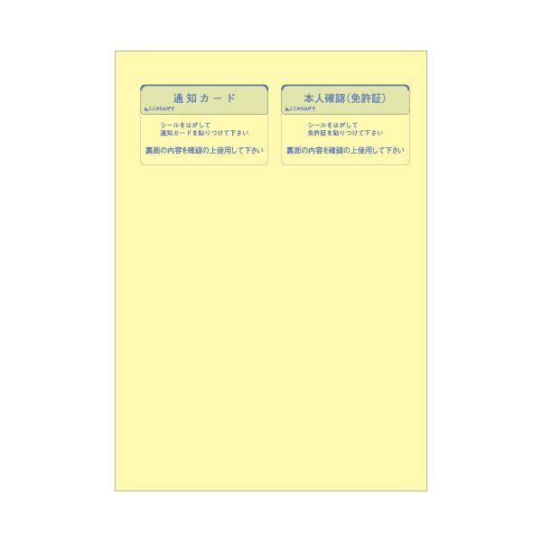 伝票関連 マイナンバー管理台帳(収集用台紙付) A4 MNGB004 1パック(50組)