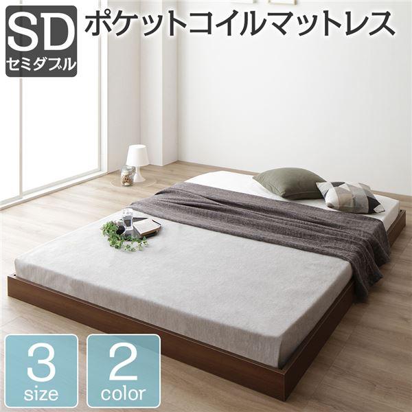 ベッド・ソファベッド フロアベッド・ローベッド 関連 ベッド 低床 ロータイプ すのこ 木製 コンパクト ヘッドレス シンプル モダン ブラウン セミダブル ポケットコイルマットレス付き