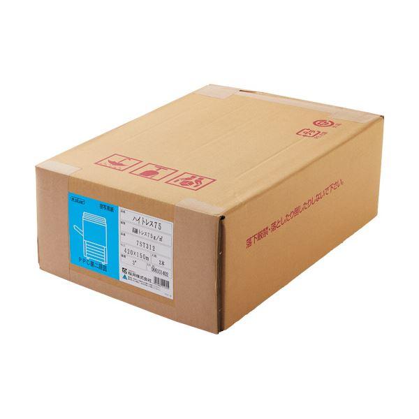 文房具・事務用品 製図用品 関連 ハイトレス75 A2ロール420mm×150m 3インチコア 7ST312 1箱(2本)