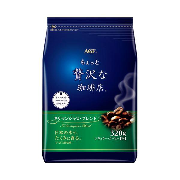 食品類 コーヒー 関連 (まとめ)ちょっと贅沢な珈琲キリマンジャロ320g【×30セット】