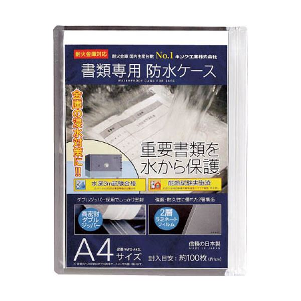 防犯関連グッズ 金庫 関連 (まとめ) 書類専用防水ケース A4サイズWPS-A4SL 1枚 【×5セット】