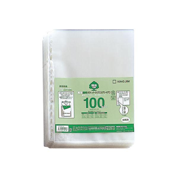 (まとめ)再生透明ポケット A4タテ2・4・30穴 207P-100 1パック(100枚) 【×3セット】