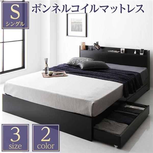 寝具 マットレス 関連 ベッド 収納付き 引き出し付き 木製 棚付き 宮付き コンセント付き シンプル モダン ブラック シングル ボンネルコイルマットレス付き