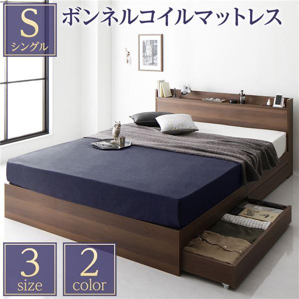 寝具 マットレス 関連 ベッド 収納付き 引き出し付き 木製 棚付き 宮付き コンセント付き シンプル モダン ブラウン シングル ボンネルコイルマットレス付き