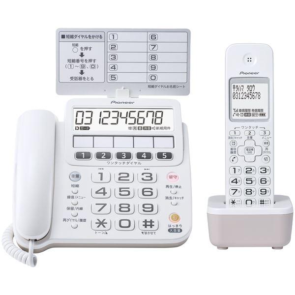 生活日用品関連 パイオニア デジタルコードレス留守番電話機 子機1台付 ホワイト TF-SE16S(W)