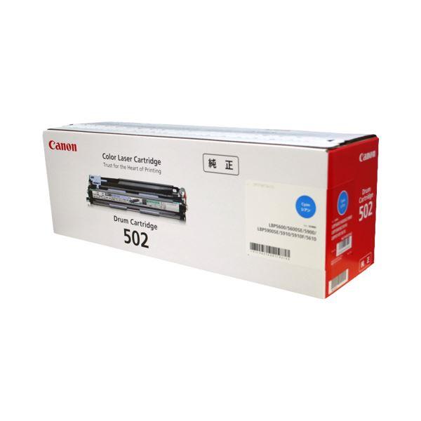 パソコン・周辺機器 PCサプライ・消耗品 インクリボン 関連 ドラムカートリッジ502CRG-502CYNDRM シアン 9627A001 1個