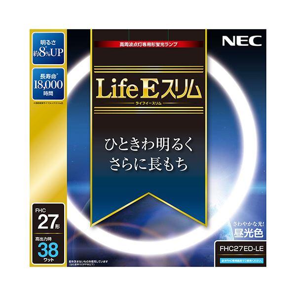 電球関連 (まとめ)NEC 高周波点灯専用蛍光ランプLifeEスリム 27形 昼光色 FHC27ED-LE 1個【×3セット】