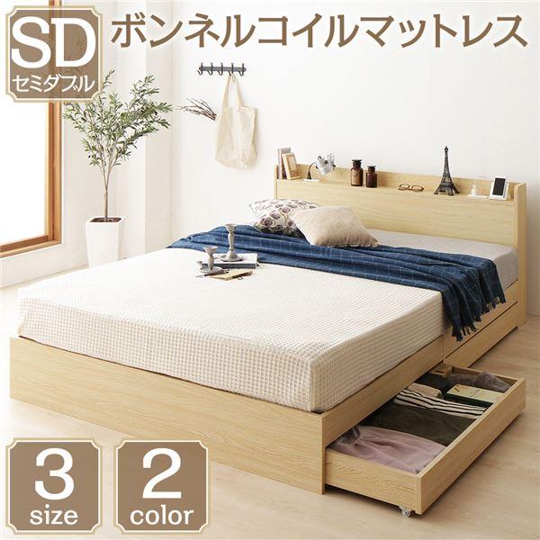 寝具 マットレス 関連 ベッド 収納付き 引き出し付き 木製 棚付き 宮付き コンセント付き シンプル モダン ナチュラル セミダブル ボンネルコイルマットレス付き