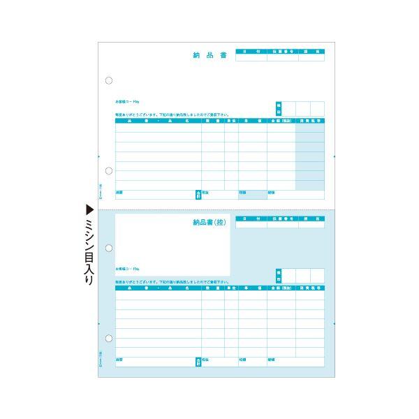 文房具・事務用品 紙製品・封筒 伝票 関連 納品書 (単票) A4タテ 2面GB1105 1箱(500枚)
