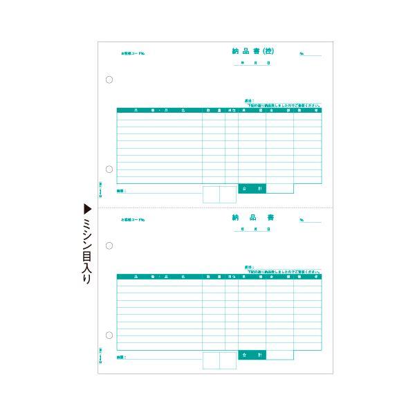 文房具・事務用品 紙製品・封筒 伝票 関連 納品書(控+納) A4タテ 2面GB1158 1箱(500枚)