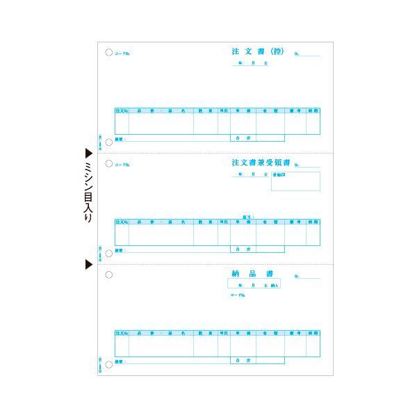 文房具・事務用品 紙製品・封筒 伝票 関連 注文書 A4タテ 3面GB1181 1箱(500枚)