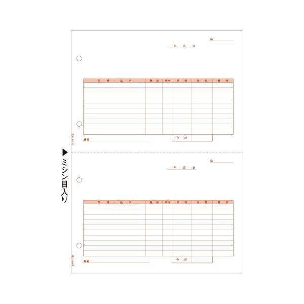 文房具・事務用品 紙製品・封筒 伝票 関連 仕切書 A4タテ 2面GB1182 1箱(500枚)