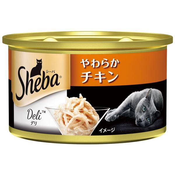 (まとめ買い)やわらかチキン 85g【×48セット】【ペット用品・猫用フード】