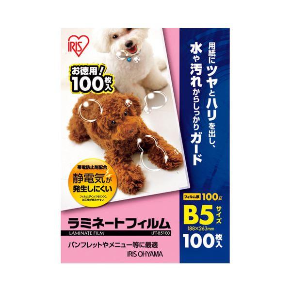 (まとめ)アイリスオーヤマ ラミネートフィルム B5 100枚LFT-B5100【×5セット】