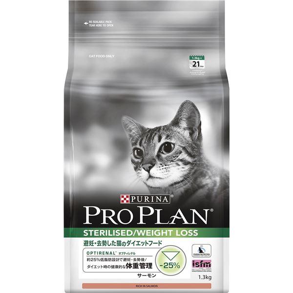 猫用品 キャットフード・サプリメント 関連 (まとめ買い)避妊・去勢した猫のダイエットフード サーモン 1.3kg【×4セット】【ペット用品・猫用フード】