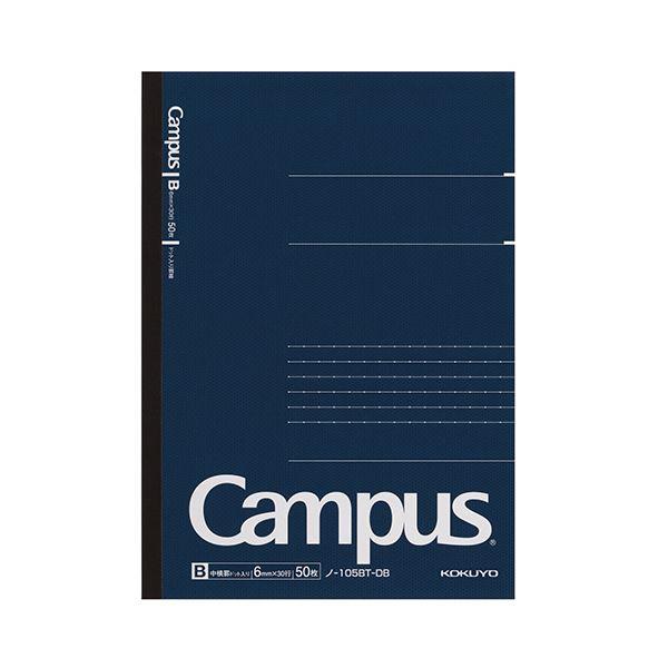 ノート・レポート紙関連 (まとめ) キャンパスノート(ドット入罫線)A5 B罫 50枚 ノ-105BT-DB 1冊 【×30セット】