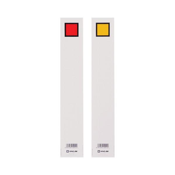 文房具・事務用品 ファイル・バインダー 関連 (まとめ)キングファイルG973N用背見出し紙 A4タテ とじ厚30mm 赤 セ973N 1パック(20枚) 【×20セット】