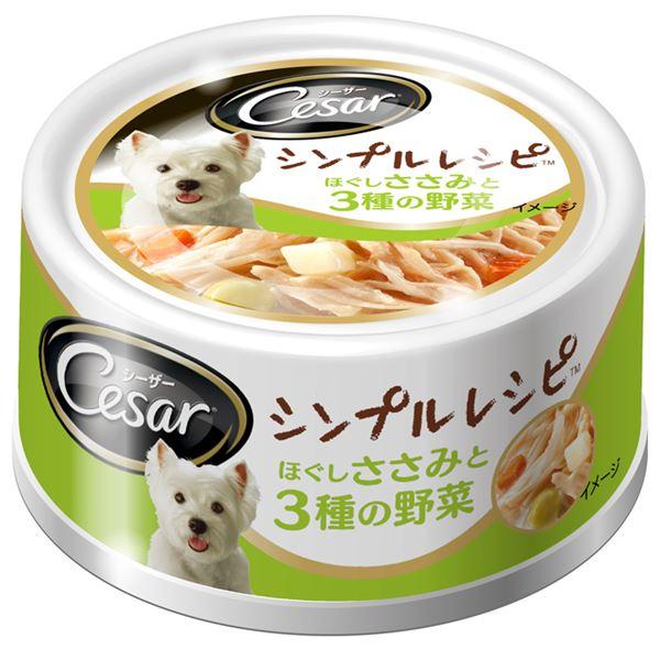 犬用品 ドッグフード・サプリメント 関連 (まとめ買い)シンプルレシピ ほぐしささみと3種の野菜 80g【×48セット】【ペット用品・犬用フード】