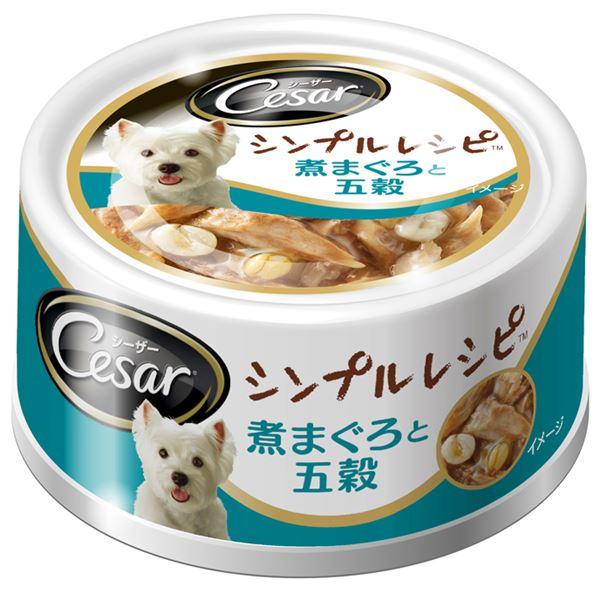 犬用品 ドッグフード・サプリメント 関連 (まとめ買い)シンプルレシピ 煮まぐろと五穀 80g【×48セット】【ペット用品・犬用フード】