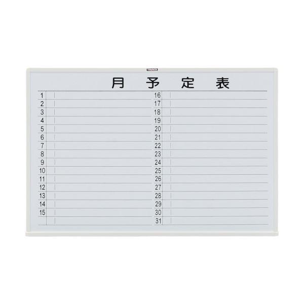 スチール製ホワイトボード月予定表・横 白 600×900 白 WGL-622S-W 1枚