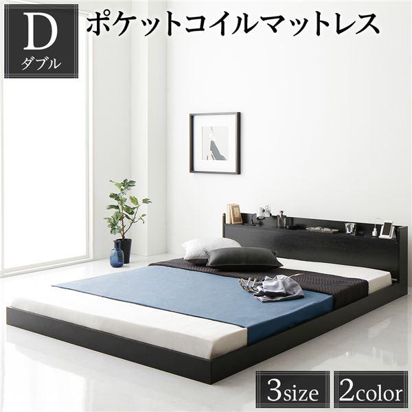 ベッド・ソファベッド フロアベッド・ローベッド 関連 ベッド 低床 ロータイプ すのこ 木製 宮付き 棚付き コンセント付き シンプル モダン ブラック ダブル ポケットコイルマットレス付き