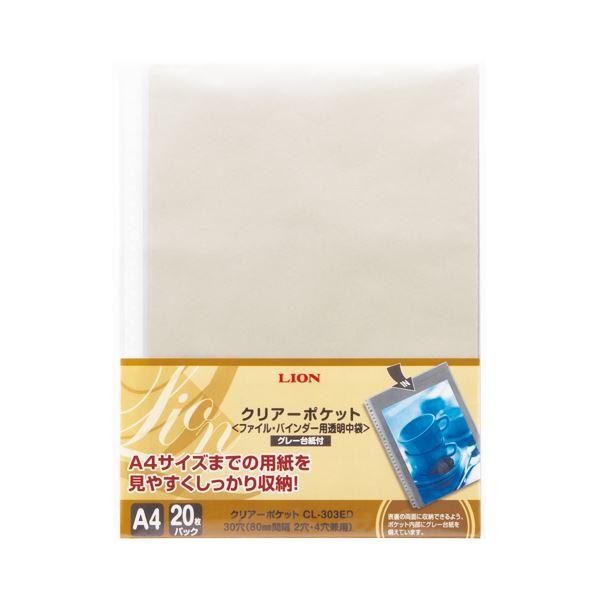 (まとめ)クリアーポケットA4タテ 2・4・30穴 グレー台紙付 CL-303ED-20P 1パック(20枚) 【×10セット】
