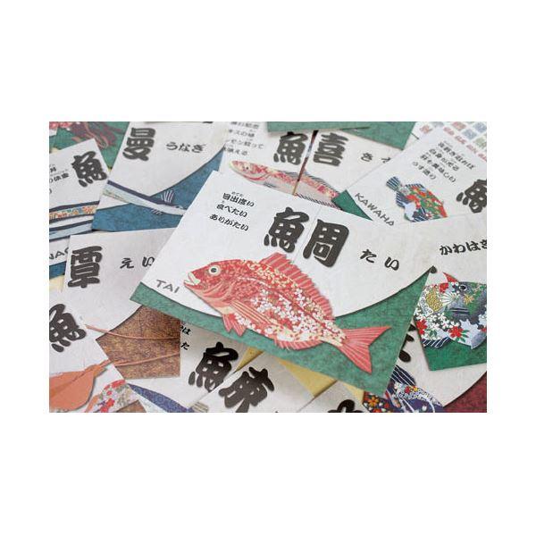 生活 雑貨 通販 (まとめ)魚魚あわせ(日本津々浦々) NH6010【×2セット】
