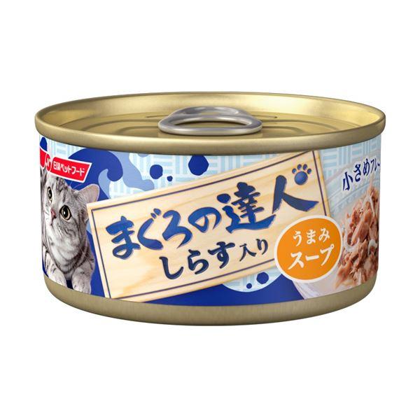 猫用品 キャットフード・サプリメント 関連 (まとめ買い)まぐろの達人缶 しらす入り うまみスープ 80g【×48セット】【ペット用品・猫用フード】