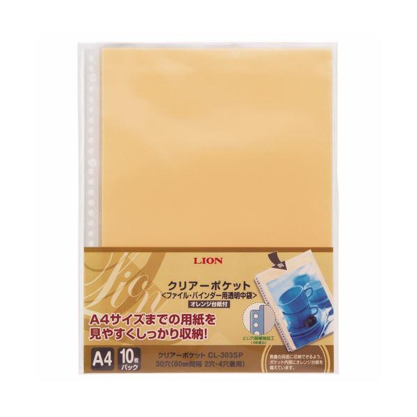ファイル・バインダー クリアケース・クリアファイル A4タテ 関連 (まとめ)クリアーポケット(PPフィルム製カラー台紙) A4タテ 2・4 関連・30穴 オレンジ CL-303SP1パック(10枚)【×20セット】, e-mix:c3cf7084 --- sunward.msk.ru