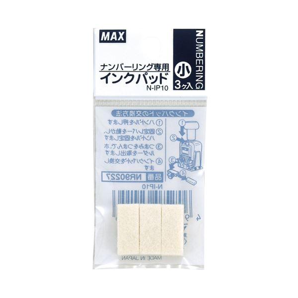 文具・オフィス用品関連 (まとめ) ナンバリング専用インクパッド小 N-IP10 1パック(3個) 【×50セット】