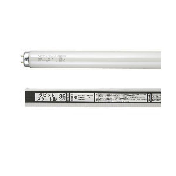 インテリア・寝具・収納 ライト・照明器具 電球 白熱電球 関連 (まとめ買い)蛍光ランプ ライフラインII直管ラピッドスタート形 40W形 白色 FLR40SW/M/36/4K-L 1パック(4本)【×3セット】