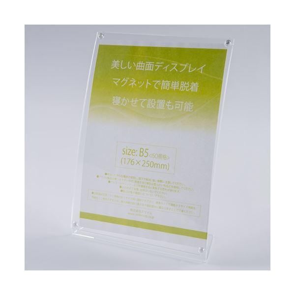 生活用品類 文具・オフィス用品 関連 (まとめ)マグネット曲面サインホルダー741287 B5【×30セット】