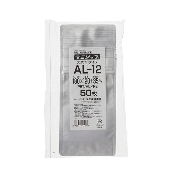 文房具・事務用品 ギフトラッピング用品 透明OPP袋 関連 (まとめ買い) ラミジップ(アルミタイプ)180×120+35mm シルバー AL-12 1パック(50枚) 【×5セット】