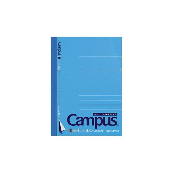 ノート・レポート紙関連 (まとめ) キャンパスカットオフノート B7B罫 48枚 ノ-M236BN 1冊 【×50セット】