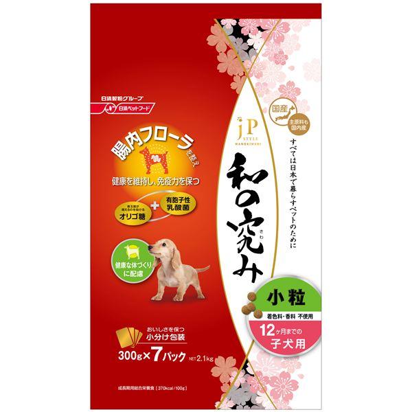 犬用品 ドッグフード・サプリメント 関連 (まとめ買い)小粒 12ヶ月までの子犬用 2.1kg(300g×7パック)【×4セット】【ペット用品・犬用フード】