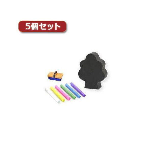 【薬用入浴剤 招福の湯 付き】立体型黒板つみきをもっとクリエイティブに 日用雑貨 5個セット 日本理化学工業 つみき黒板 かたち 木 TK-KX5