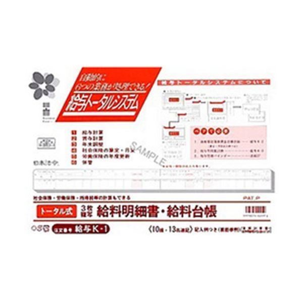 生活 雑貨 通販 (まとめ)日本法令 トータル式給料明細書・給料台帳 B4規格外 1冊(10組入) 給与K-1【×3セット】