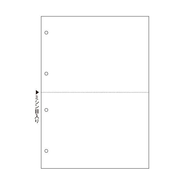 文房具・事務用品 紙製品・封筒 伝票 関連 マルチプリンタ帳票(FSC森林認証紙) A4白紙 2面4穴 1セット(1000枚:500枚×2箱)