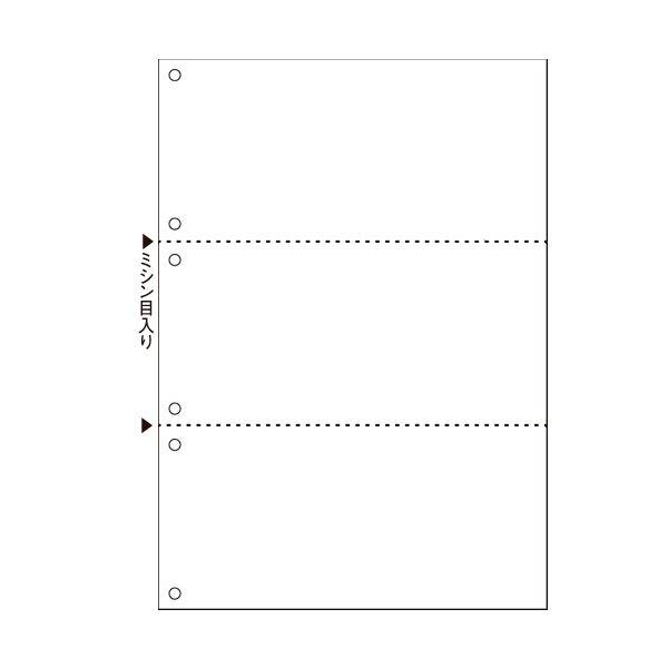 文房具・事務用品 紙製品・封筒 伝票 関連 マルチプリンタ帳票(FSC森林認証紙) A4白紙 3面6穴 1セット(1000枚:500枚×2箱)