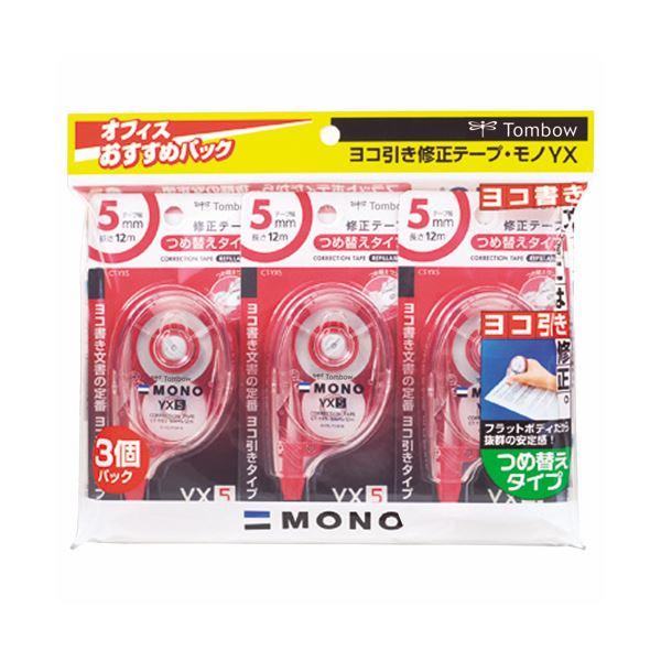 文房具・事務用品 筆記具 関連 (まとめ買い) 修正テープ モノYX5 本体5mm幅×12m KCC-345 1パック(3個) 【×5セット】