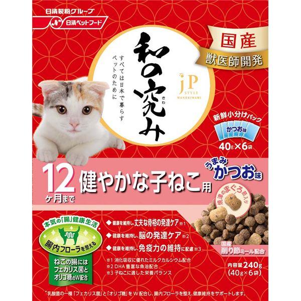 猫用品 キャットフード・サプリメント 関連 (まとめ買い)12ヶ月まで 健やかな子ねこ用 240g【×12セット】【ペット用品・猫用フード】