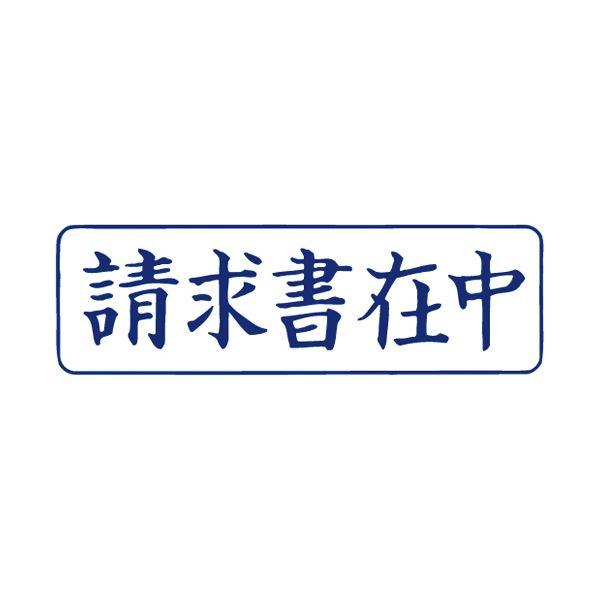 文具・オフィス用品関連 (まとめ) スタンパー「請求書在中」 藍 1個 【×10セット】