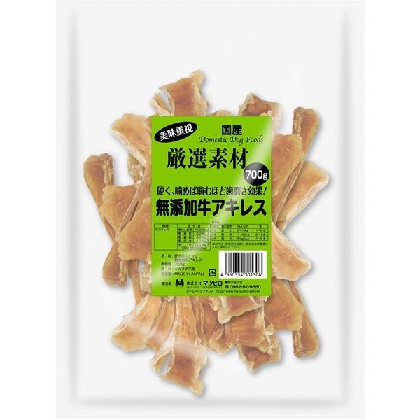 犬用品 ドッグフード・サプリメント 関連 厳選素材 無添加牛アキレス700g【ペット用品・犬用フード】
